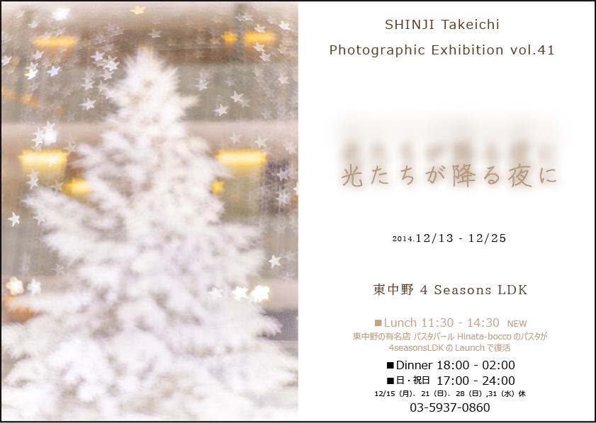 Photographic Exhibition 41